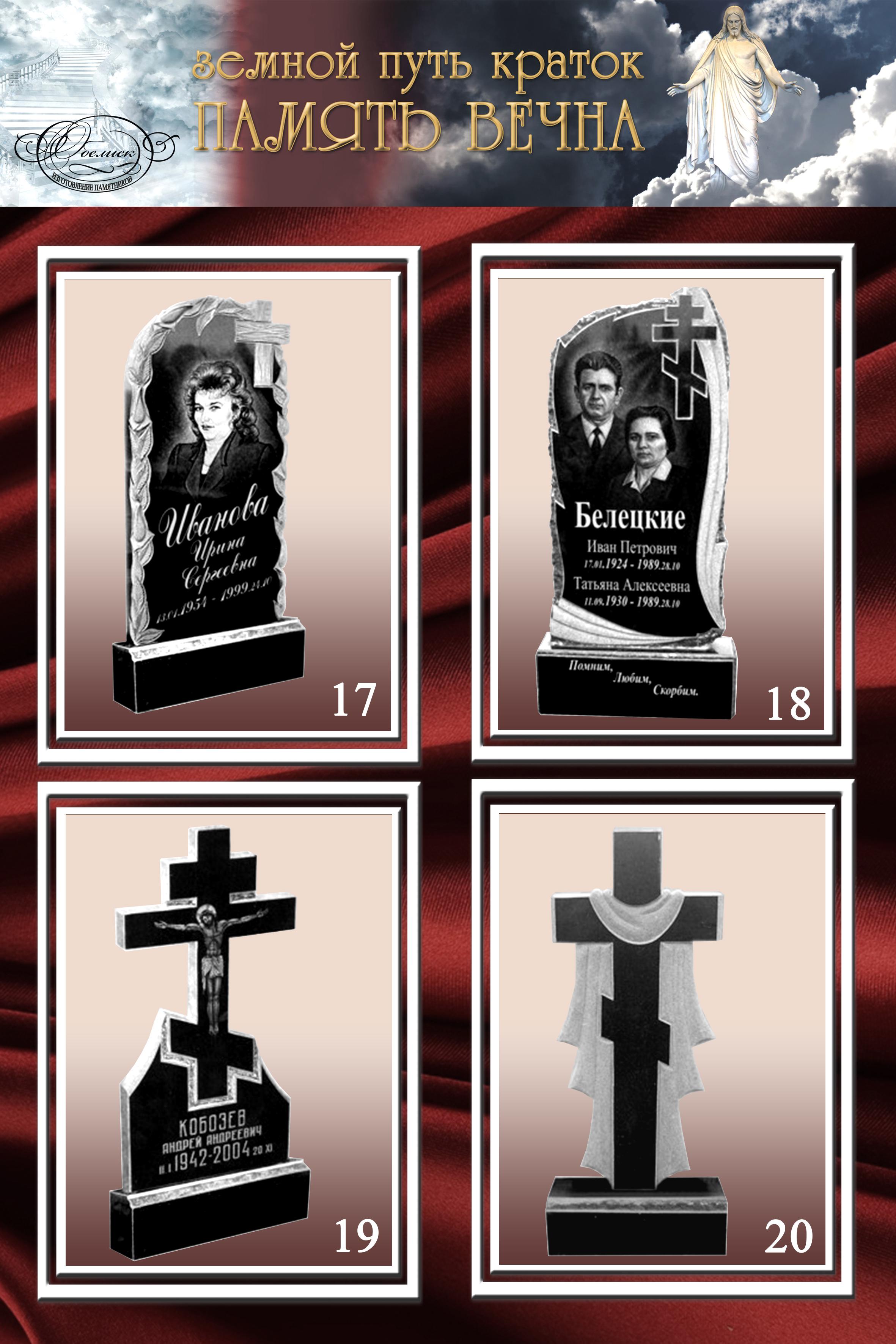 Памятник на могилку Нефтекумск Эконом памятник Плечики Горнозаводск, Пермская обл.