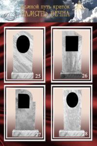 Страница мрамор 25-28